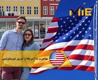 مهاجرت به آمریکا از طریق خویشاوندی