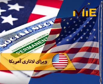ویزای لاتاری آمریکا