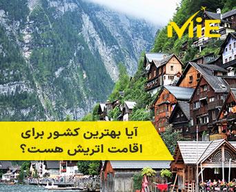 آیا بهترین کشور برای اقامت اتریش هست؟