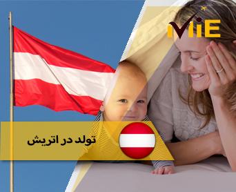 تولد در اتریش