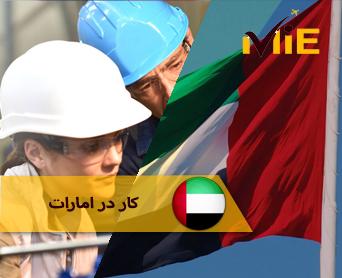 کار در امارات