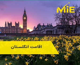 اقامت انگلستان ⭐️ شرایط اقامت در انگلیس برای ایرانیان 2021 ✔️ MIE