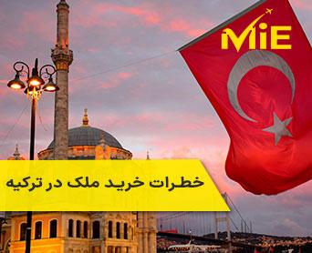 خطرات خرید ملک در ترکیه