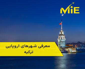 معرفی شهرهای اروپایی ترکیه