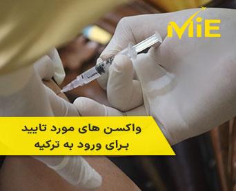 واکسن های مورد تایید برای ورود به ترکیه