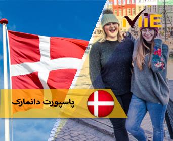 پاسپورت دانمارک