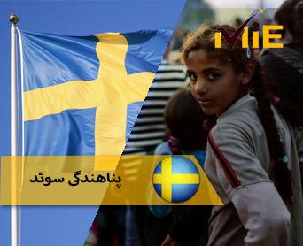 پناهندگی سوئد