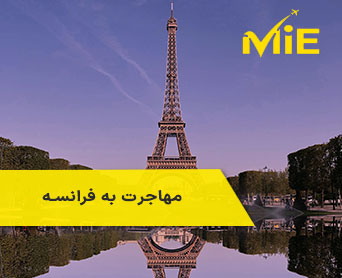مهاجرت به فرانسه