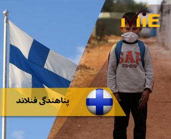 پناهندگی فنلاند