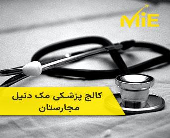 کالج پزشکی مک دنیل مجارستان