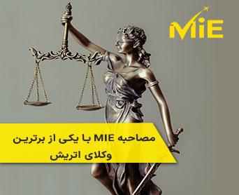 مصاحبه MIE با یکی از برترین وکلای اتریش