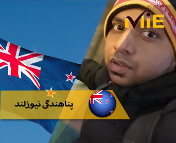 پناهندگی نیوزلند