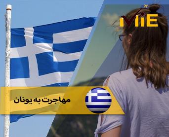 مهاجرت به یونان