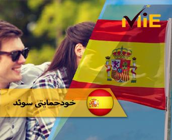 خودحمایتی اسپانیا