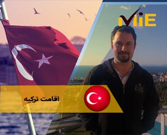 اقامت ترکیه