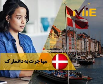 مهاجرت به دانمارک(شرایط و قوانین مهاجرت به دانمارک *2021*)