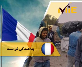 پناهندگی فرانسه