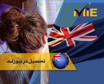 تحصیل در نیوزلند