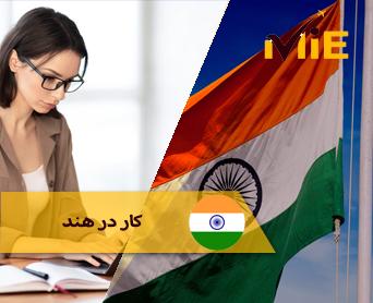 کار در هند