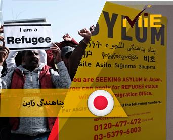 پناهندگی ژاپن