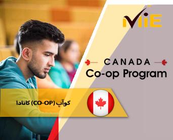 کوآپ (CO-OP) کانادا